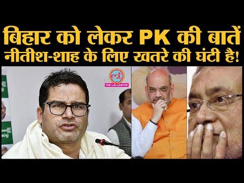 Prashant Kishor ने