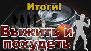 Как похудеть на 9 кг за месяц, всего за 91 рубль в день?.. Итоги проекта. + отчёт за 27-29 дни