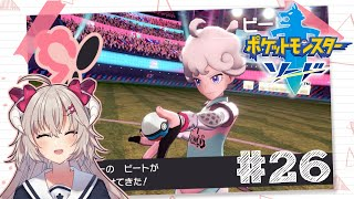 【ポケモンソード】花咲、ポケモンマスター目指すって! #26