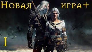 The Witcher 3: Wild Hunt - 1: Сирень и крыжовник ( Ищем Йенифер )