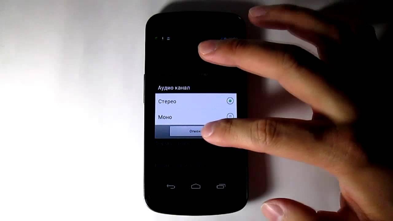 установить прослушку на андроид ленова поездка