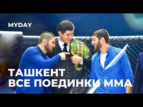 Нурмагомедов Победил на Турнире MMA в Ташкенте
