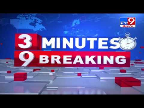 3 Minutes 9 Breaking News : 4 PM || 20 June 2021 - TV9