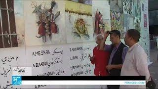 فضاء الناس ..معرض فني تشكيلي في الدار البيضاء