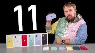 Распаковка iPhone 11 всех цветов...