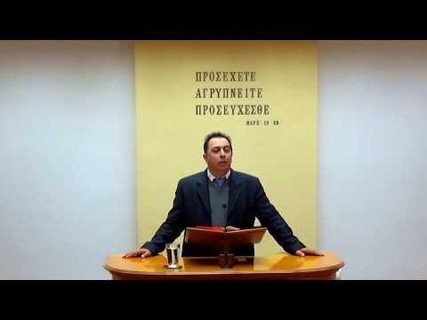 Εξοδος Κεφ 17 & Πραξεις Κεφ 1-2 - Τάσος Ορφανουδάκης
