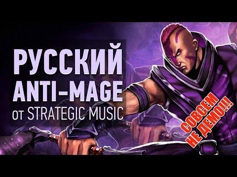 видео: dota 2: Озвучание русского anti-mage