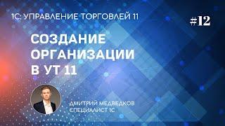 Создание организации, заполнение учетной политики и ответственных в УТ 11(, 2017-02-16T13:25:41.000Z)
