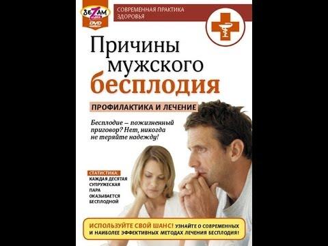 Мужское бесплодие - симптомы, лечение, профилактика