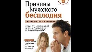 пРИЧИНЫ МУЖСКОГО БЕСПЛОДИЯ: профилактика и лечение