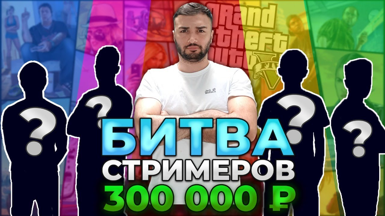 БИТВА СТРИМЕРОВ ЗА 300 000 РУБ! ГОТОВИМСЯ К ВОЙНЕ!