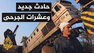 مصر.. وقوع إصابات إثر خروج قطار عن القضبان قرب مدينة طوخ بمحافظة القليوبية