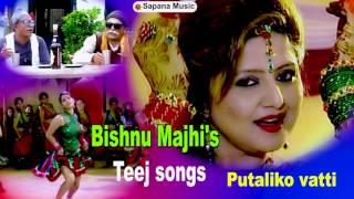 Nepali Teej song 2074   Bishnu Majhi   Putaliko Vatti   New Nepali Song 2017
