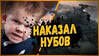 НАКАЗАЛ 3 НУБО ШКОЛЬНИКОВ В ДУЭЛИ | World of Tanks