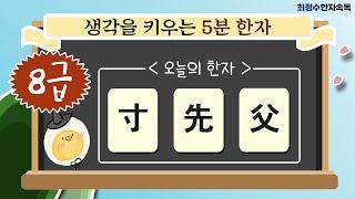[8급/집콕 공부!] 기초 탄탄 매일 5분 한자 학습(…