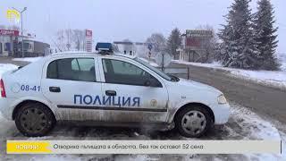 Отвориха пътищата в областта, без ток остават 52 села