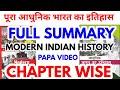 Full Modern Indian History PAPA VIDEO Adhunik Bharat Itihas India Spectrum Uppsc Ias Pcs Ssc Lekhpal