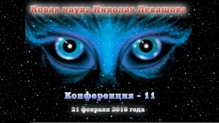 Новая наука Николая Левашова - 11