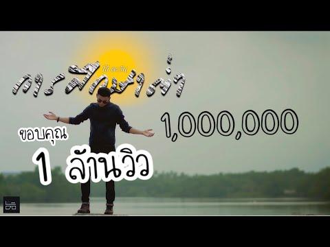 ฟังเพลง - การศึกษาต่ำ(มอร็อง) โอ๋ ตะวัน - YouTube