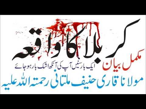 Maulana Qari Haneef Multani Waqia Karbala Full Bayan