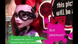 новый конкурс на куклу monster high оперетту день фото