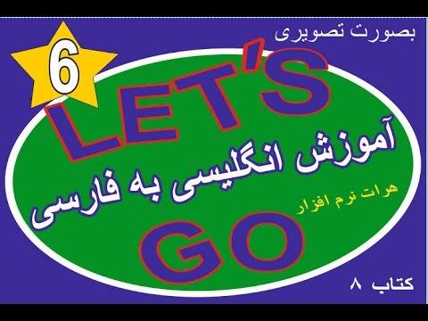 آموزش-زبان-انگلیسی-let's-go-کتاب-هشتم-درس57