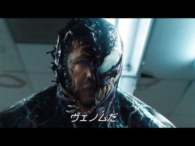 トム・ハーディが最も残虐な悪に!映画『ヴェノム』新予告編
