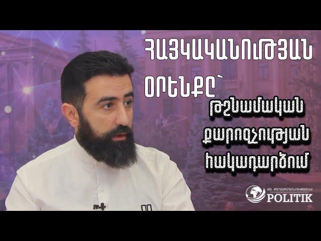 Կոնստանտին Տեր-Նակալյանը հանգամանալից ներկայացնում է «հայկականության օրենքը»: #ՀայկականությանՕրենք