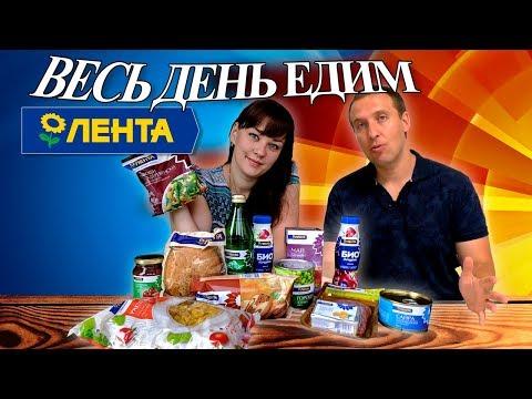 Магазин ЛЕНТА и продукты из него весь день едим