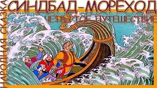 Синдбад-мореход. Четвёртое путешествие. Народная сказка. Аудиосказка. Слушать онлайн.