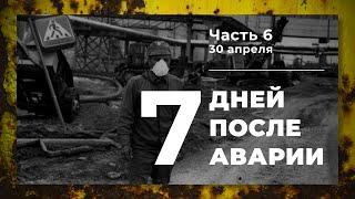 Хроника аварии на 4 блоке ЧАЭС (6 часть: 30 апреля)