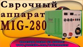Обзор, сварочный аппарат MIG 280. Варим с удовольствием.  welding apparatus(Мое новое приобретение, сварочный аппарат