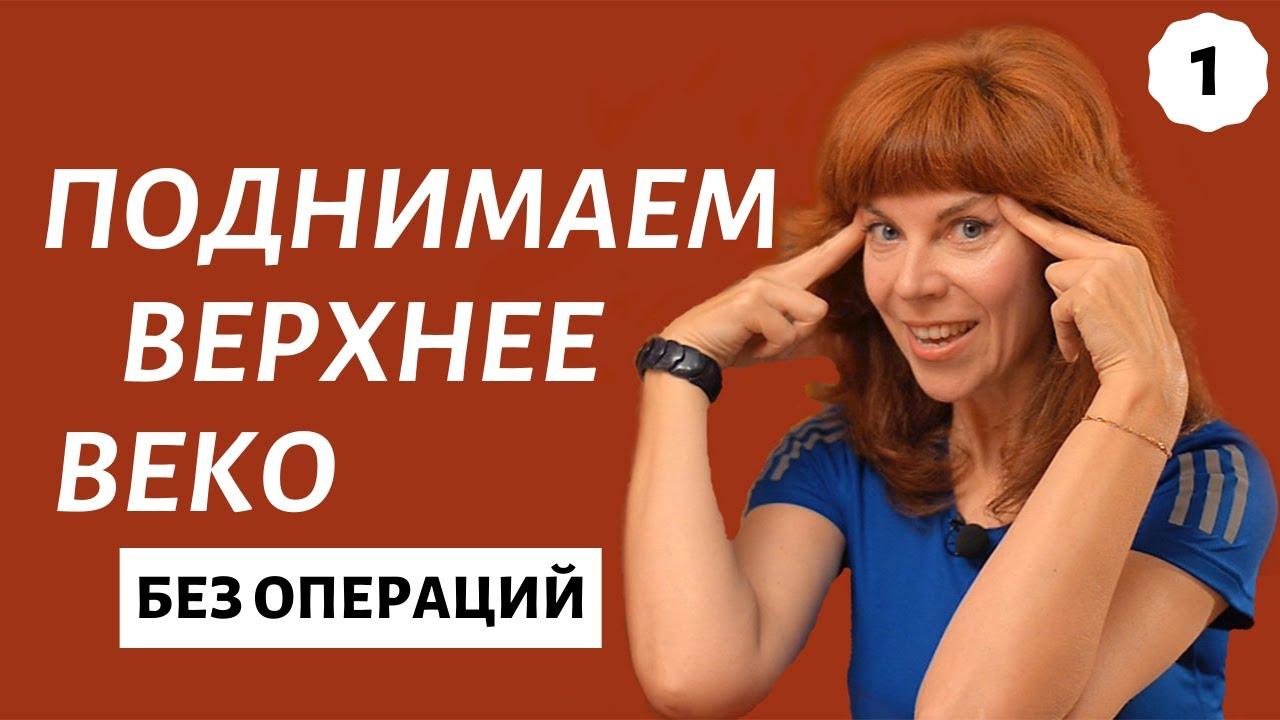 Упражнение от нависшего века | Гимнастика для лица Екатерины Федоровой