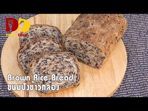 Brown Rice Bread | Bakery | ขนมปังข้าวกล้องงอกไรซ์เบอร์รี่ - วันที่ 03 Nov 2018