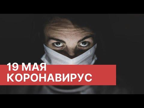 Последние новости о коронавирусе в России. 19 Мая (19.05.2020). Коронавирус в Москве сегодня