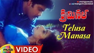 Telusa Manasa Full Video Song | Criminal Movie Songs | Nagarjuna | Manisha Koirala | Ramya Krishna