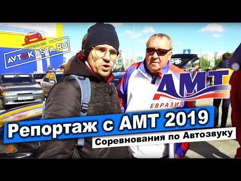 Автозвук в Челябинске! Самые громкие автомобили города! АМТ 2019!
