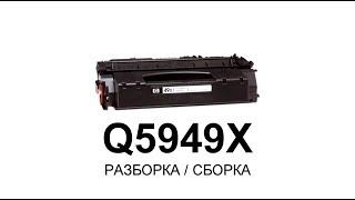 Как заправить картридж HP Q5949X(Инструкция - мануал по профессиональной заправке и восстановлению картриджей HP Q5949X. В этом видео мы расска..., 2012-10-01T17:20:49.000Z)