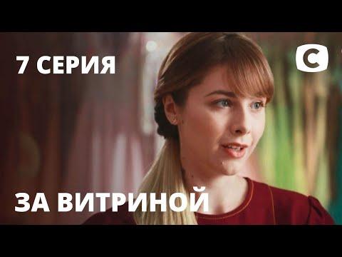 Сериал За витриной: Серия 7 | МЕЛОДРАМА 2019