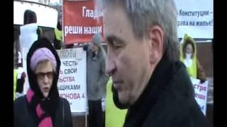 Митинг обманутых дольщиков Москвы и Московской области 12 декабря 2012 2