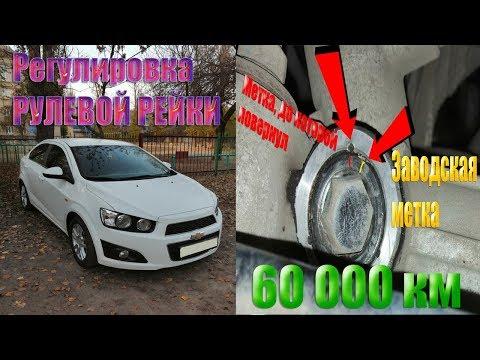 ✅СТУК РЕЙКИ АVEO T300 / КАК УСТРАНИТЬ / РЕГУЛИРОВКА✅