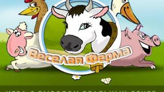 Ферма соседи онлайн игра с выводом денег