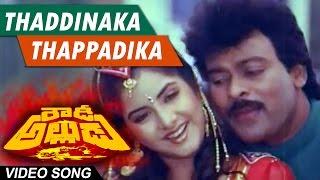 Thaddinaka Full Video Song     Rowdy Alludu    Megastar Chiranjeevi , Sobhana, Divya Bharathi