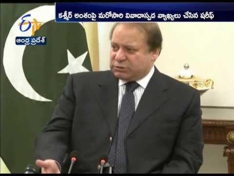 Kashmir is core dispute between India and Pakistan| Nawaz Sharif