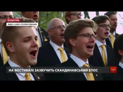 Львівська філармонія: ZAXID.NET про фестиваль Віртуози 38