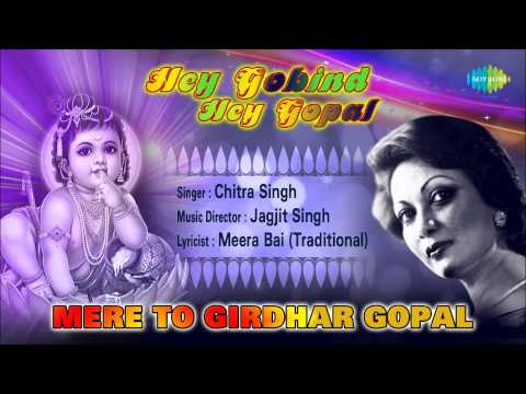 Mere To Girdhar Gopal | Hindi Devotional Song | Chitra Singh