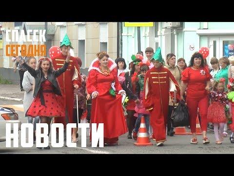 Фестиваль «Клубничная столица Приморья»