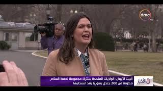 الأخبار - موجز لأهم و آخر الأخبار مع دينا الوكيل - الجمعة -22 - 2 - 2019