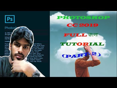 Adobe Photoshop CC 2019 Bangla Tutorial (Part -2) thumbnail