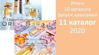 Итоги 10 и запуск 11 каталога Дарим 1000 рублей и НОВИНКУ КАТАЛОГА